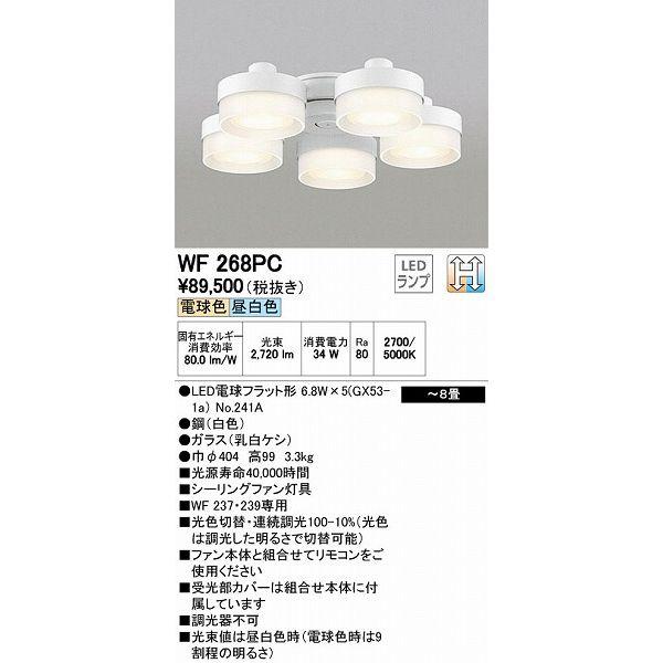 (代引不可)オーデリック WF268PC シーリングファン専用シャンデリア LED(光色切替) ~8畳 (C)