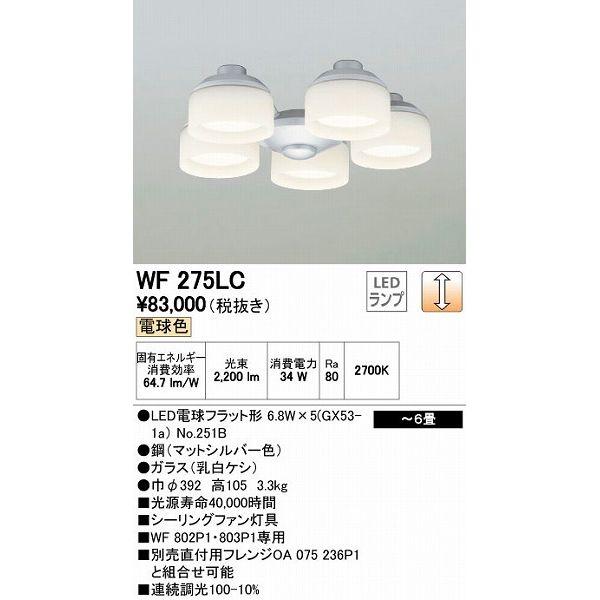 (代引不可)オーデリック WF275LC シーリングファン専用シャンデリア LED(電球色) (C)