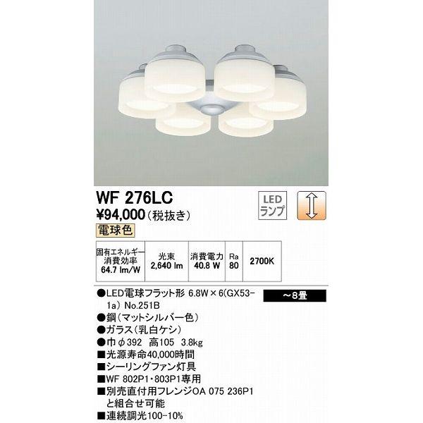 (代引不可)オーデリック WF276LC シーリングファン専用シャンデリア LED(電球色) (E)
