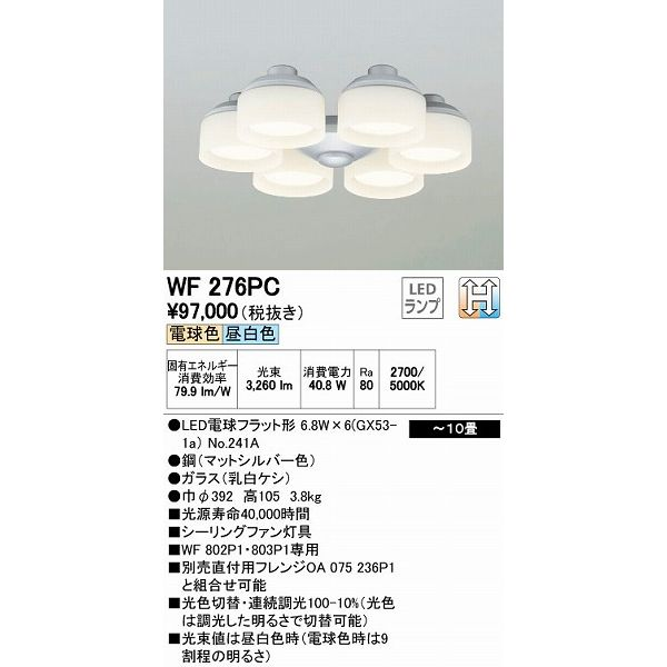 (代引不可)オーデリック WF276PC シーリングファン専用シャンデリア LED(光色切替) ~10畳 (D)