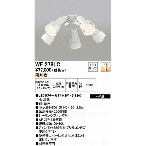 (代引不可)オーデリック WF278LC シーリングファン専用シャンデリア LED(電球色) (C)