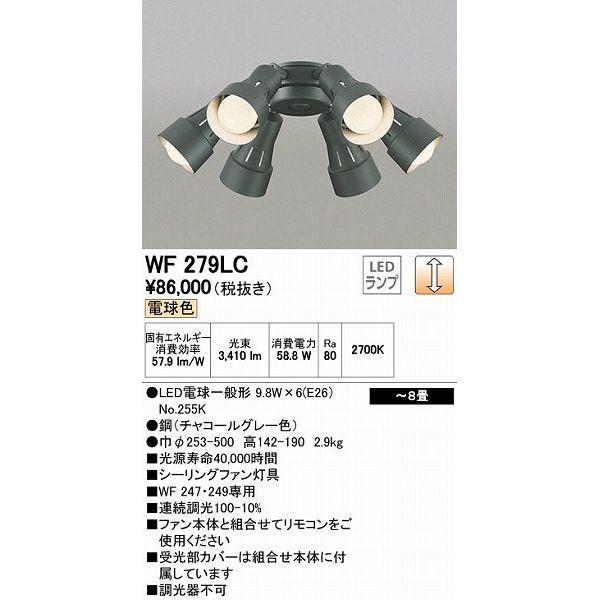 (代引不可)オーデリック WF279LC シーリングファン専用シャンデリア LED(電球色) (C)