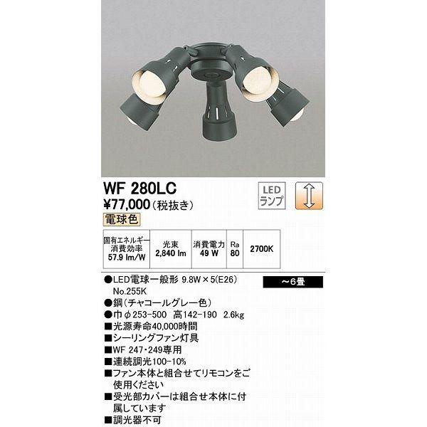 (代引不可)オーデリック WF280LC シーリングファン専用シャンデリア LED(電球色) (D)