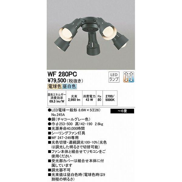 (代引不可)オーデリック WF280PC シーリングファン専用シャンデリア LED(光色切替) ~6畳 (E)