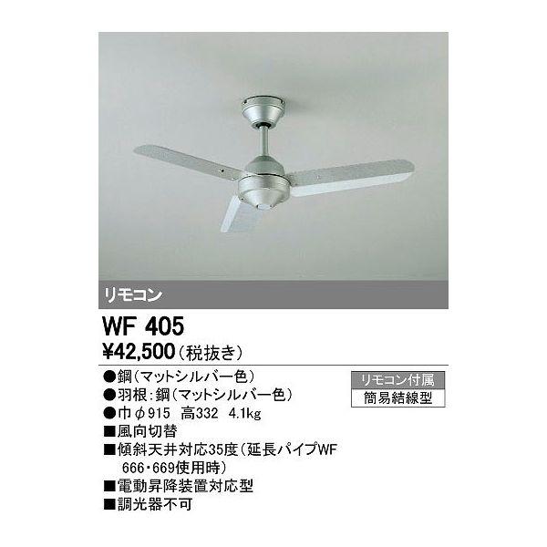 (代引不可)オーデリック WF405 シーリングファン (E)