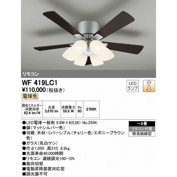 (代引不可)オーデリック WF419LC1 シーリングファン LED(電球色) (E)
