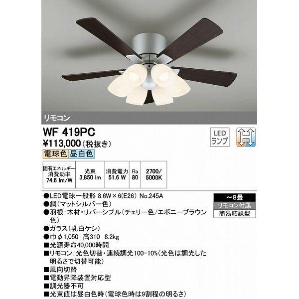 (代引不可)オーデリック WF419PC シーリングファン LED(光色切替) ~8畳 (D)