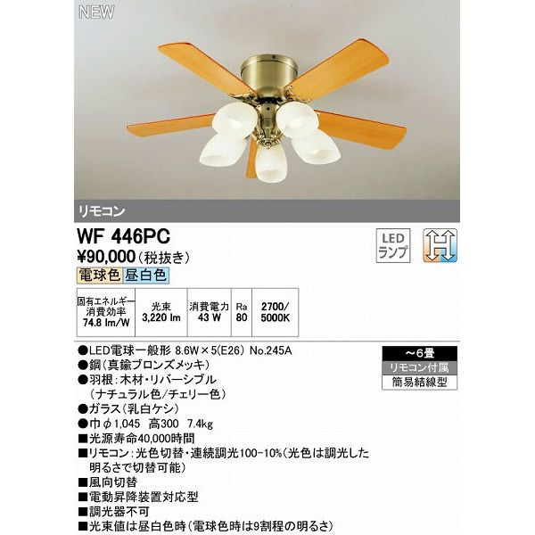 (代引不可)オーデリック WF446PC シーリングファン LED(光色切替) ~6畳 (E)