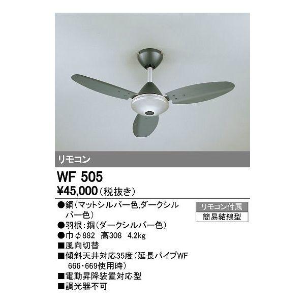 (代引不可)オーデリック WF505 シーリングファン (E)