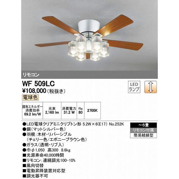 (代引不可)オーデリック WF509LC シーリングファン LED(電球色) ~6畳 (D)