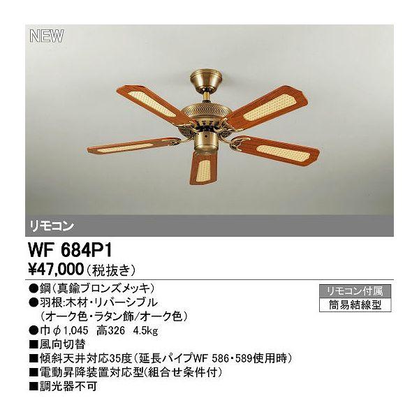 (代引不可)オーデリック WF684P1 シーリングファン (D)