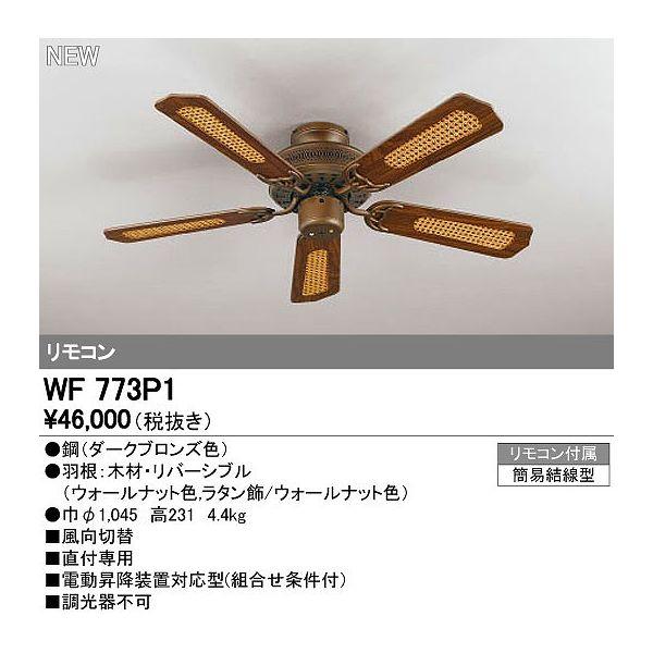 (代引不可)オーデリック WF773P1 シーリングファン (E)