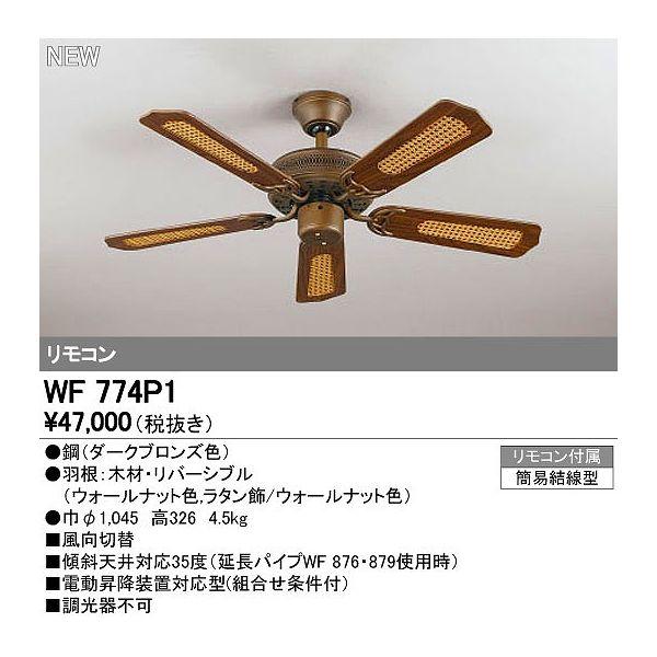 (代引不可)オーデリック WF774P1 シーリングファン (D)