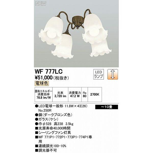 (代引不可)オーデリック WF777LC シーリングファン専用シャンデリア LED(電球色) ~10畳 (E)