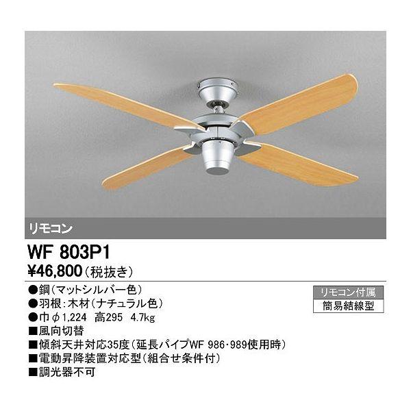 (代引不可)オーデリック WF803P1 シーリングファン (D)