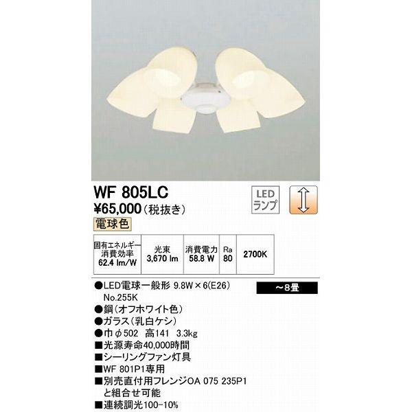 (代引不可)オーデリック WF805LC シーリングファン用シャンデリア LED(電球色) ~8畳 (D)