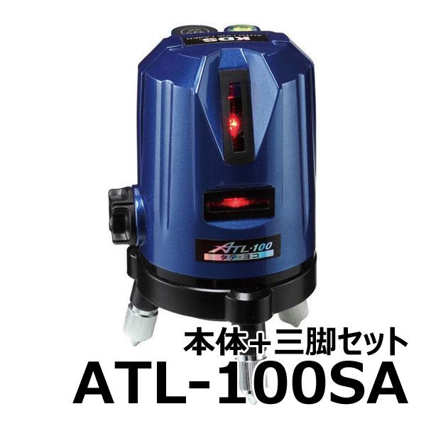 (送料無料(一部地域除く)・代引不可)ムラテックKDS レーザー墨出器 ATL-100SA(三脚付) (L)