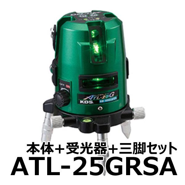 (送料無料(一部地域除く)・代引不可)ムラテックKDS 高輝度グリーンレーザー墨出器 ATL-25GRSA(受光器・三脚付) (L)