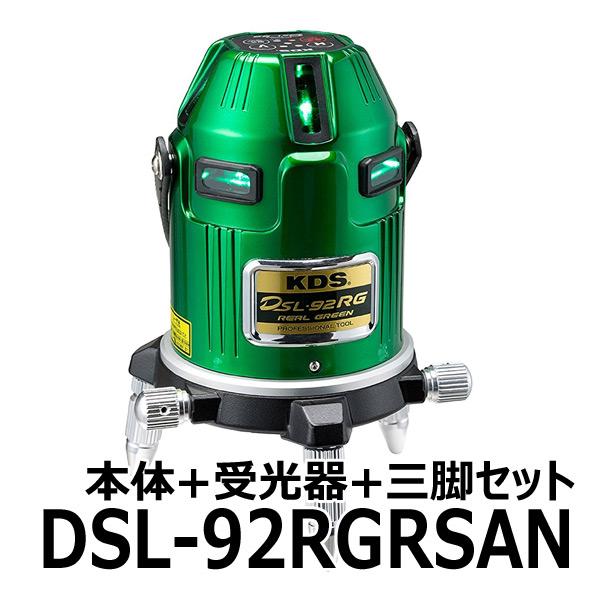 (送料無料(一部地域除く)・代引不可)ムラテックKDS 電子整準高輝度レーザー墨出器 DSL-92RGRSAN(受光器・三脚付) (L)