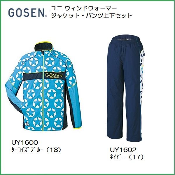 [市場] GOSEN ゴーセンウィンドブレーカーウィンドウォーマージャケット・パンツ上下セット UY1600-UY1602 送料無料