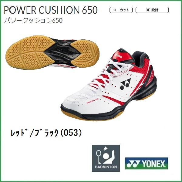 柔らかく足に優しいエントリーモデル テニス 価格 交渉 送料無料 バドミントン専門店プロショップヤマノ YONEX SHB-650 ヨネックス バドミントンシューズ 美品 パワークッション650