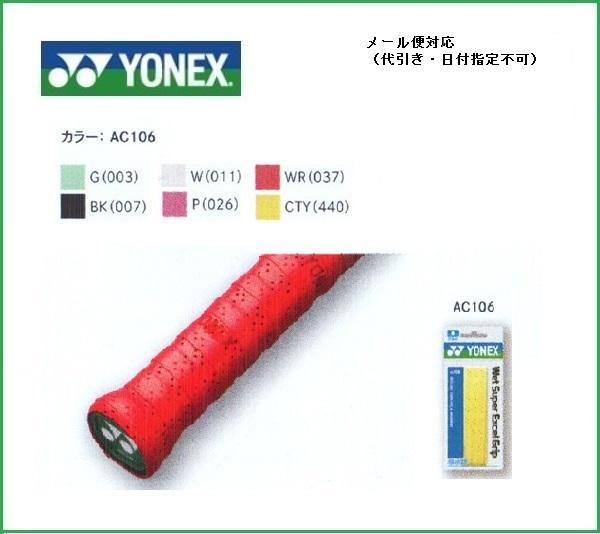 ギフト メール便なら日本全国どこでも送料250円 YONEX ヨネックス AC106 捧呈 グリップテ-プウェットスーパーエクセルグリップ