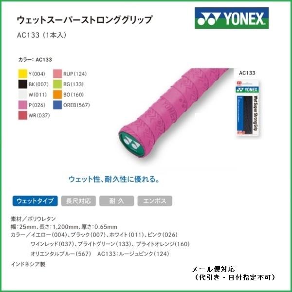メール便なら日本全国どこでも何本でも送料250円 [正規販売店] 乗り越えよう 新型コロナ 値下げしましたYONEX AC133ウェットスーパーストロンググリップ 1本入り ヨネックス グリップテ-プ お中元