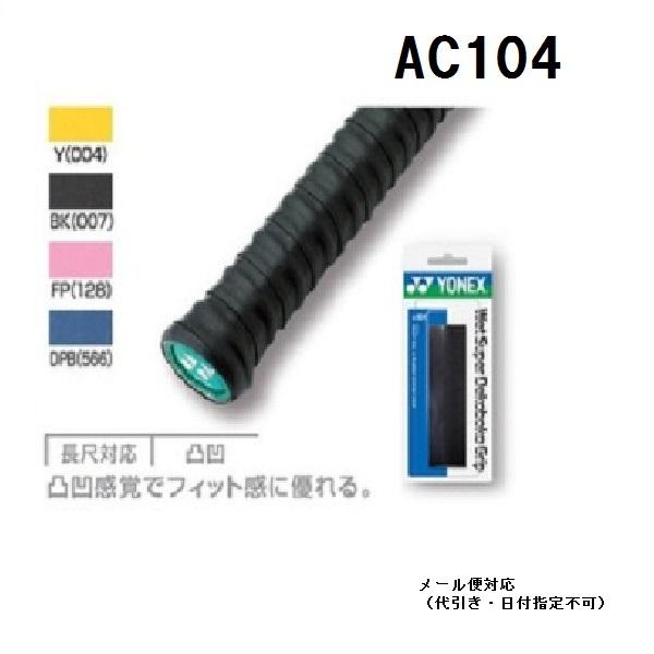 ウェットスーパーデコボコグリップ YONEX [並行輸入品] ヨネックス バーゲンセール グリップテ-プウェットスーパーデコボコグリップ AC104