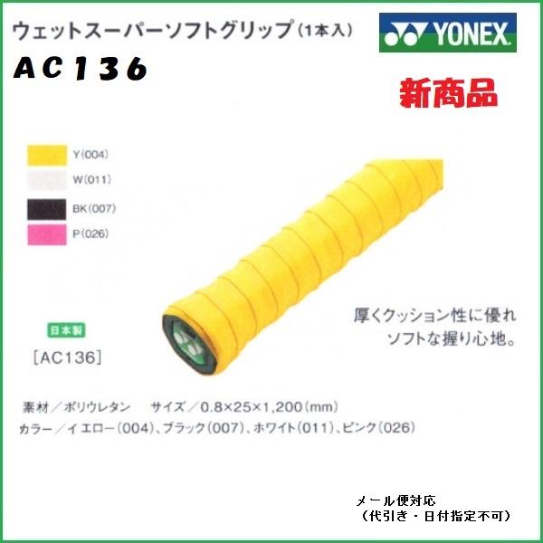 記念日 メール便なら国内送料250円 YONEX 上等 ヨネックス オーバーグリップテープ ウェットスーパーソフトグリップ テニス 1本入り バドミントン共通 AC136