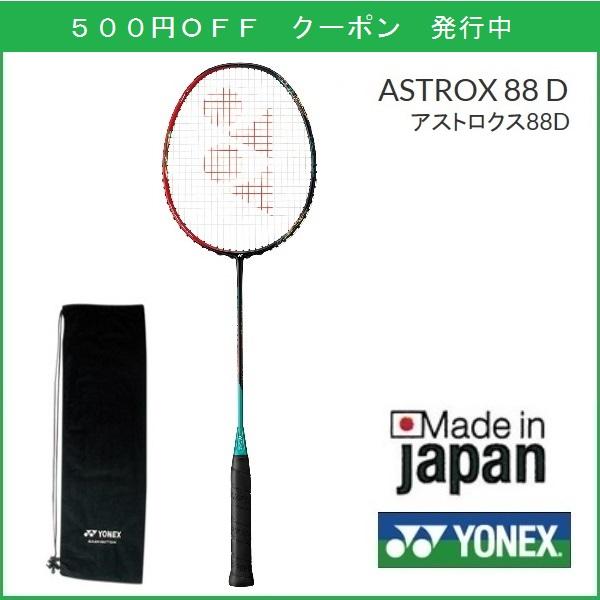 アストロクス88D ASTROX88D AX88D YONEX ヨネックス バドミントンラケット