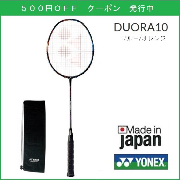 YONEX ヨネックス バドミントン ラケット NEWカラー DUORA10 デュオラ10 duo10 ブルー/オレンジ