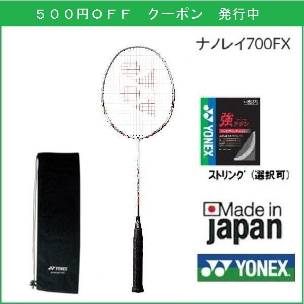 YONEX ヨネックス バドミントンラケットナノレイ700FX NANORAY700FX (NR700FX)25%OFF バドミントン バトミントン ラケット 上級者 向け ガット代 張り代 無料 ケース 付き スポーツ用品