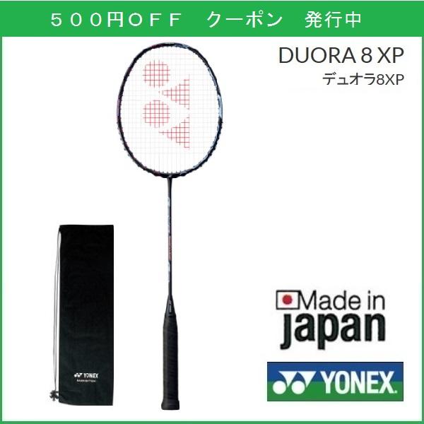 [テニス・バドミントン専門店プロショオップヤマノ]YONEX ヨネックス バドミントン ラケットDUORA8XP デュオラ8XP DUO8XP