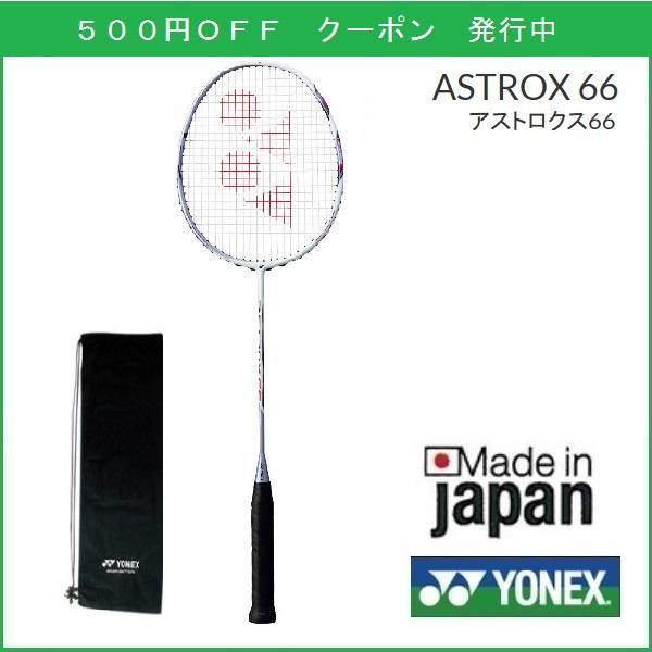 [テニス・バドミントン専門店プロショップヤマノ]YONEX ヨネックス バドミントンラケット アストロクス AX66 アストロクス 66 ASTROX 66 66 AX66, シクロSHOP:cf6c691b --- officewill.xsrv.jp
