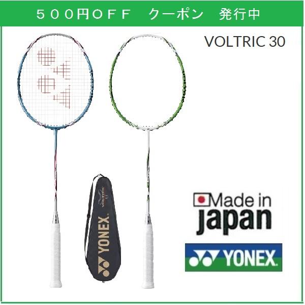 [市場]YONEX ヨネックス バドミントンラケットボルトリック30VOLTRIC30(VT30) 25%OFF
