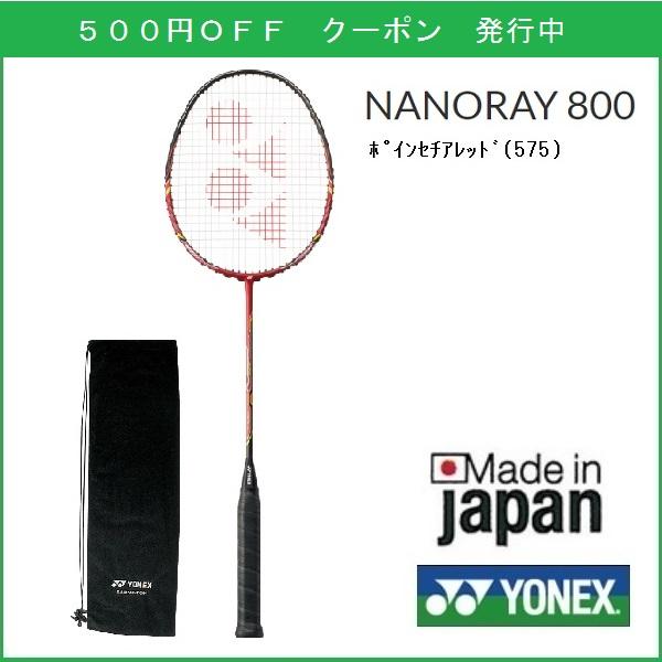 送料無料 YONEX ヨネックス バドミントンラケット ナノレイ800 NANORAY 800 NR80025%OFF2018年6月下旬発売 新デザイン ポインセチアレッド(575)
