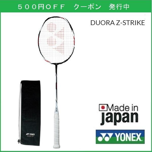 YONEX ヨネックス バドミントン ラケットデュオラ Z-ストライク DUORA Z-STRIKE DUO-ZS
