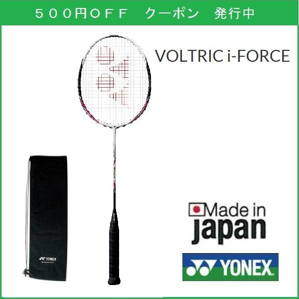 [市場] YONEX (ヨネックス)バドミントンラケットボルトリックi-フォース VOLTRIC i-FORCE(VTIF)25%OFF