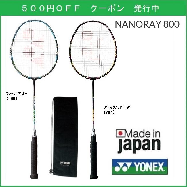 YONEX ヨネックス バドミントンラケット ナノレイ800 NANORAY 800 (NR800)25%OFF