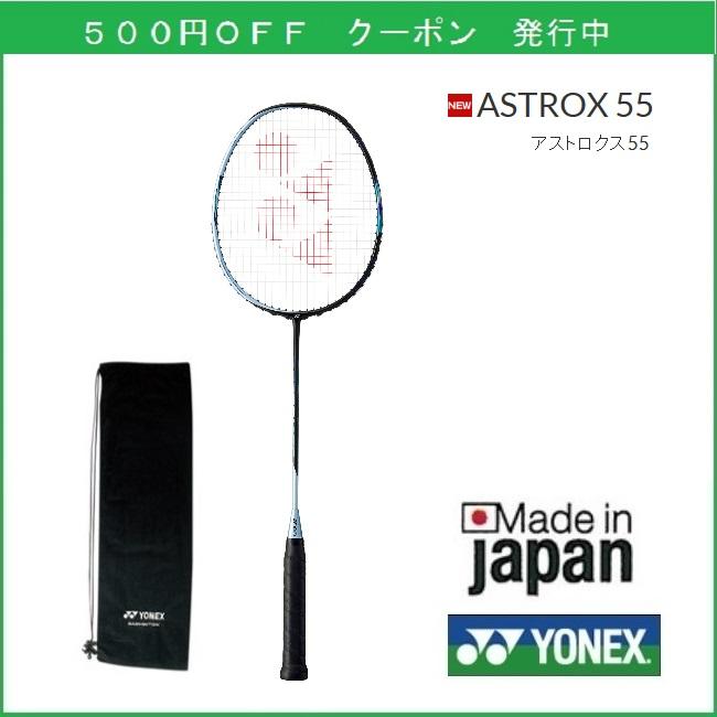 しっかりしなって鋭い高速スマッシュを実現軽量サイズのアストロクス 直営限定アウトレット ASTROX55 YONEX ヨネックス 中級者向けラケット 海外 バドミントンラケットアストロクス 55 AX55