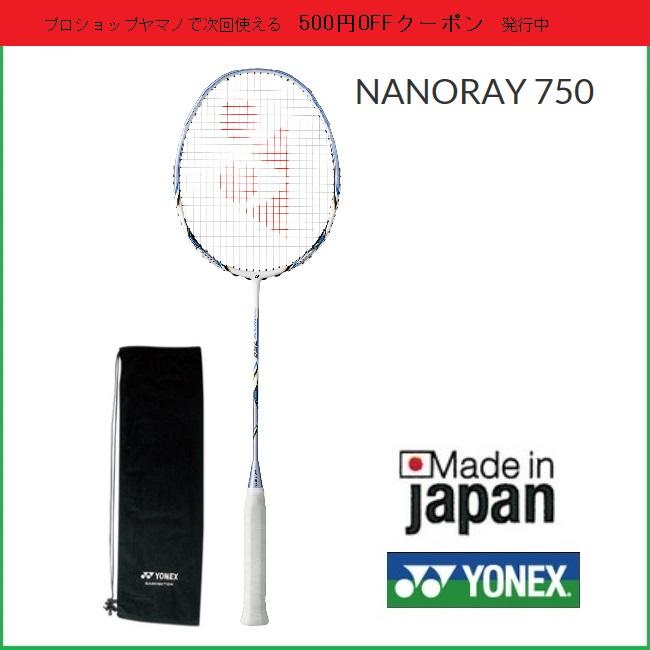 NR750 YONEX ヨネックス バドミントンラケットナノレイ750 NANORAY750 (NR750)25%OFF