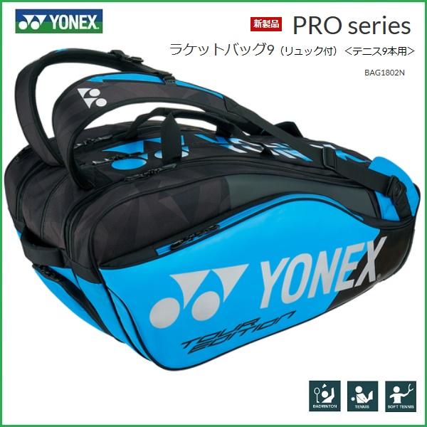 Tennis Badminton Specialty Pro Yamano Yonex Racket Bag Bag1802n
