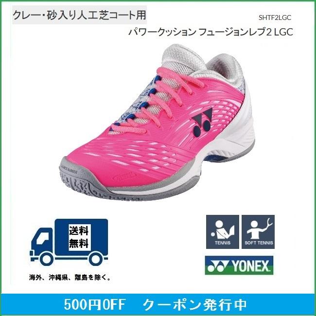 [市場] YONEX ヨネックス テニス シューズ女性用 パワークッション フュージョンレブ2 LGCクレー・砂入り人工芝コート用 POWER CUSHION FUSIONREV2 LGC(SHTF2LGC)
