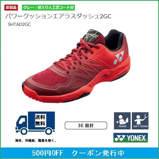 [市場] YONEX ヨネックス テニス シューズパワークッション エアラスダッシュ 2GCオムニ・クレーコート用 POWER CUSHION AERUSDASH 2 GC(SHTAD2GC)