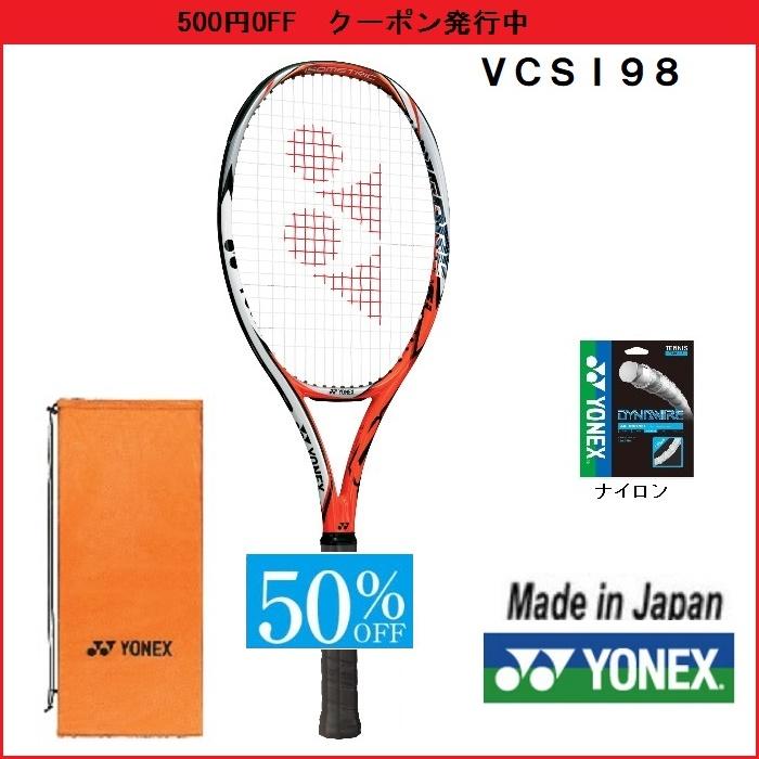 YONEX ヨネックス テニスラケット Vコア SI98 VCORESI98 VCSI98 50%OFF