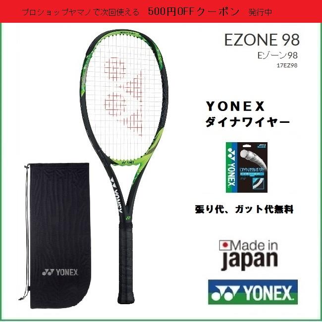 Eゾーン98 YONEX ヨネックス 硬式テニスラケットEZONE98 17EZ98 大坂なおみ使用ラケット・シリーズの色違い