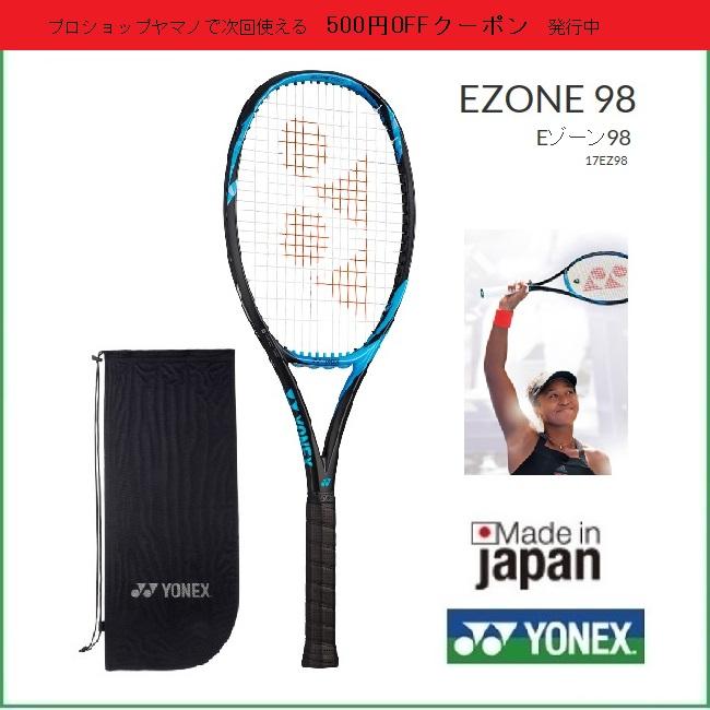 Eゾーン98 YONEX ヨネックス 硬式テニスラケットEZONE98 17EZ98 大坂なおみ使用ラケットと同じシリーズ