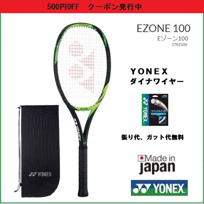 [テニス・バドミントン専門店プロショップヤマノ]YONEX ヨネックス 硬式テニスラケットEゾーン100 EZONE100 17EZ100