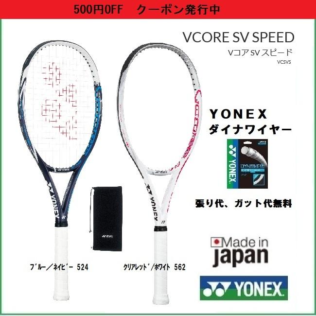 Vコア SVスピード YONEX 硬式テニスラケット VCSVS VCORE SV SPEED