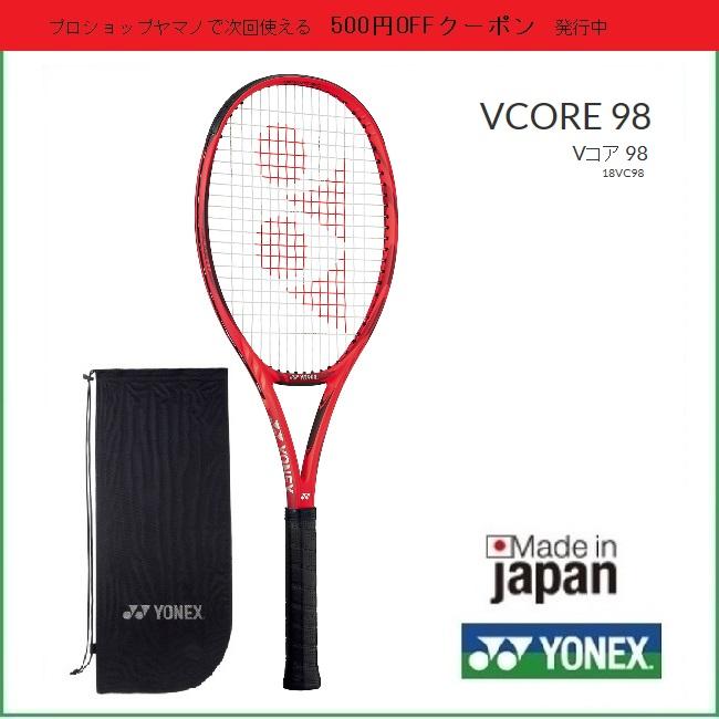 98 「カスタムフィット対応(オウンネーム不可)」 A・ケルバー使用デザイン 18VC98-669 VCORE 98 硬式テニスラケット YONEX ギャラクシーブラック Vコア ヨネックス